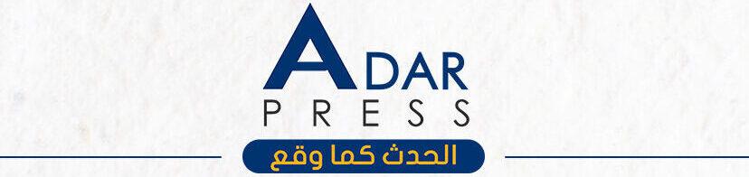 Adar Press